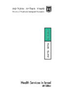 Health Services in Israel (2015)