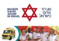 Magen David Adom's Wish Ambulance