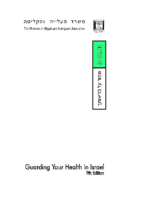 Guarding Your Health (2016)
