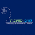 Kavim V'Mahshevot – The Association to Promote ADHD Awareness