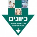 Kivunim Information Center for Patients and their Families